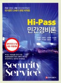 Hi-Pass 민간경비론(2019)