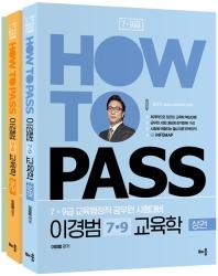 How To Pass 이경범 7·9 교육학 상하 세트