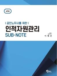 공인노무사를 위한 인적자원관리 Sub-Note