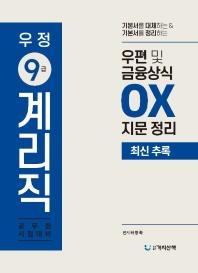 우편 및 금융상식 OX 지문정리(최신 추록)(2021)