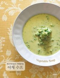 한달이면 몸이 가벼워지는 야채 수프