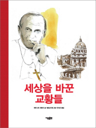 세상을 바꾼 교황들
