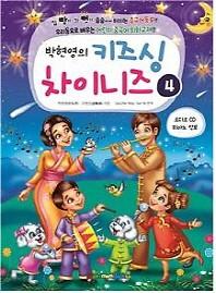 박현영의 키즈싱 차이니즈. 4