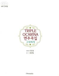 트리플 오카리나(Triple Ocarina) 연주곡집