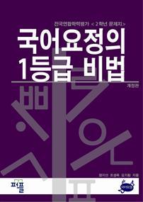 국어요정의 1등급 비법 <2학년 문제지> 개정판