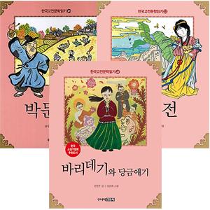 한국 고전문학 읽기 시리즈 21~23권 세트