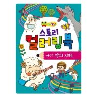 연두팡 스토리 컬러링북: 아기 양의 지혜