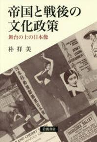帝國と戰後の文化政策 舞台の上の日本像