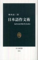 日本語作文術 傳わる文章を書くために