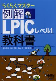 例解LPICレベル1敎科書 らくらくマスタ-