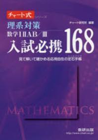 理系對策數學1 2 AB/3入試必携168 見て解いて確かめる應用自在の定石手帳