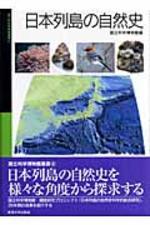 日本列島の自然史