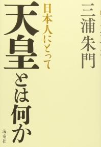日本人にとって天皇とは何か