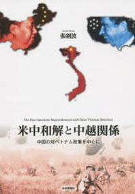 米中和解と中越關係 中國の對ベトナム政策を中心に