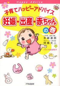 子育てハッピ-アドバイス妊娠.出産.赤ちゃんの卷