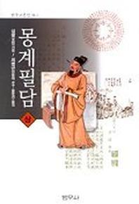 몽계필담(상)(범우고전선54-1)