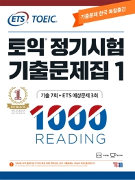 ETS 토익 정기시험 기출문제집. 1: 1000 Reading(리딩)