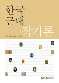 한국근대작가론(1학기)