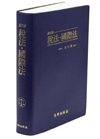 세법 국제법(2015)