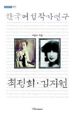 한국여성작가연구:최정희 김지원