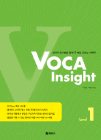 VOCA Insight Level. 1(2018)