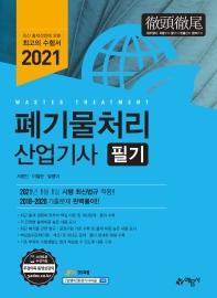 폐기물처리산업기사 필기(2021)