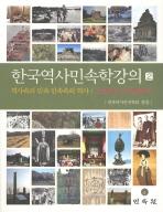 한국역사민속학강의. 2: 조선에서 근현대까지