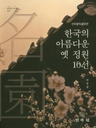 선조들이 향유한 한국의 아름다운 옛 정원 10선