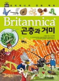 브리태니커 만화 백과. 8: 곤충과 거미