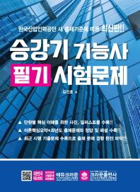 한국산업인력공단 새 출제기준에 따른 승강기 기능사 필기 시험문제