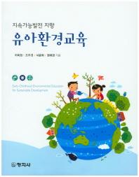 지속가능발전 지향 유아환경교육