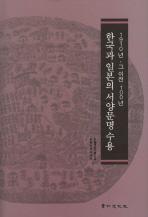 한국과 일본의 서양문명 수용