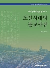 조선시대의 불교사상(한국철학자료집: 불교편. 3)