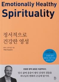 정서적으로 건강한 영성