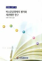 버스준공영제의 평가와 개선방안 연구