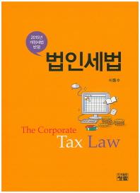 법인세법(2015년 개정세법 반영)