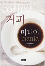 커피 마니아