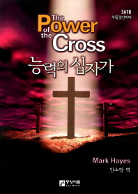 능력의 십자가