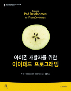 아이폰 개발자를 위한 아이패드 프로그래밍