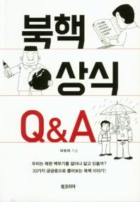 북핵 상식 Q&A
