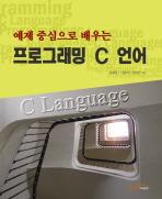 예제 중심으로 배우는 프로그래밍 C 언어