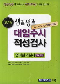 생글생글 대입수시 적성검사: 언어편 기본서(2014)