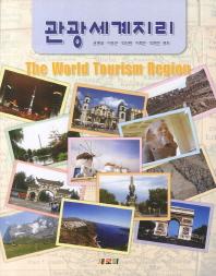 관광세계지리