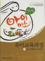 아이미소 유아교육과정. 2: 총론 장애통합교육 건강생활(임미선)(2012)