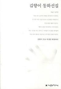 김향이 동화선집