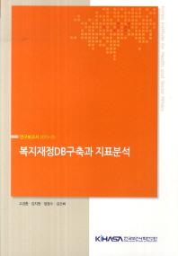 복지재정DB구축과 지표분석
