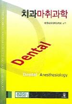 치과마취과학