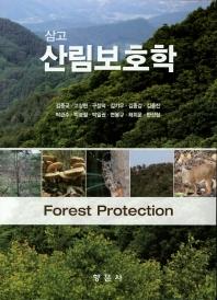 삼고 산림보호학