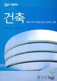 20세기 컬렉션 건축
