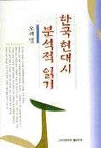 한국현대시 분석적 읽기